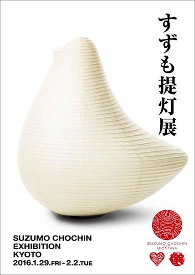 SUZUMOchochinmimmW400