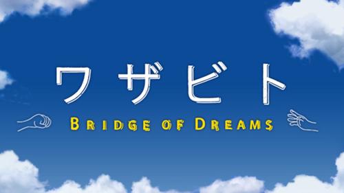 ワザビト BRIDGE OF DREAMS